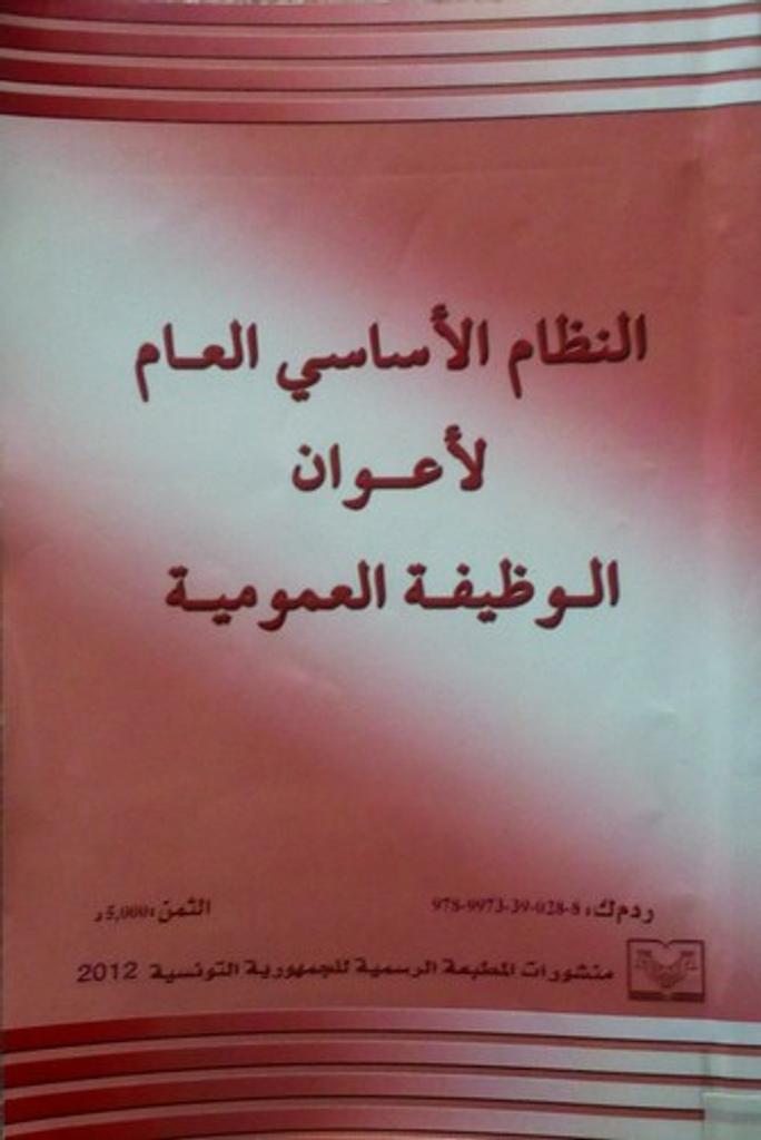 النظام الأساسي العام لأعوان الوظيفة العمومية / الجمهورية التونسية   الجمهورية التونسية